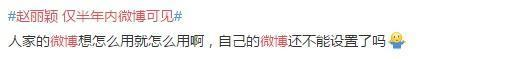 赵丽颖设置半年内微博可见,粉丝:关了吧!