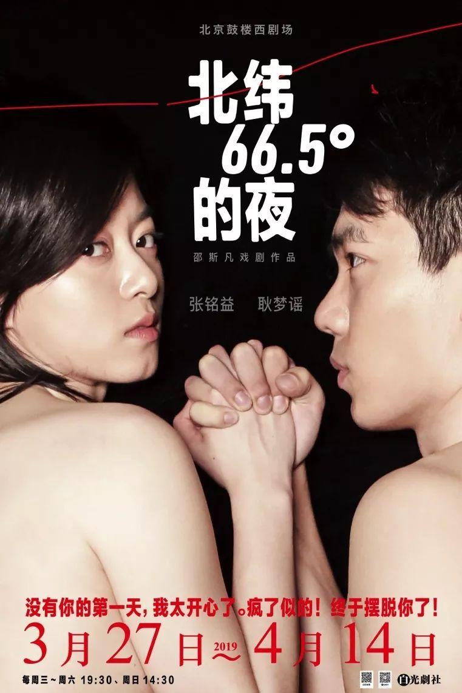 邵斯凡话剧《北纬66.5°的夜》,爱情在他和她的针锋相对中时隐时现