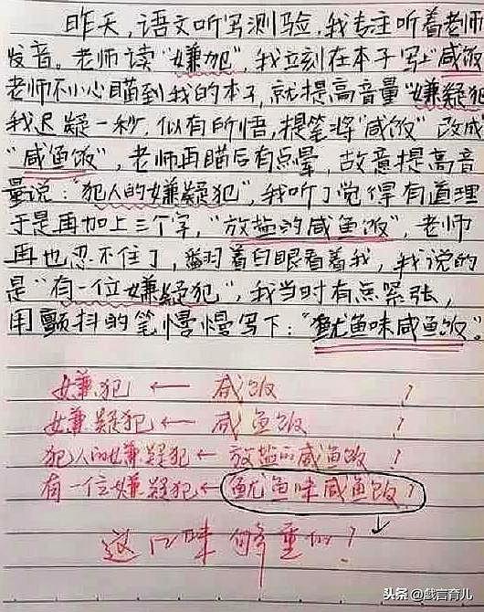 小学生写作文咸鱼饭,妈妈看完被气得两腿发抖,老师看完都服了!