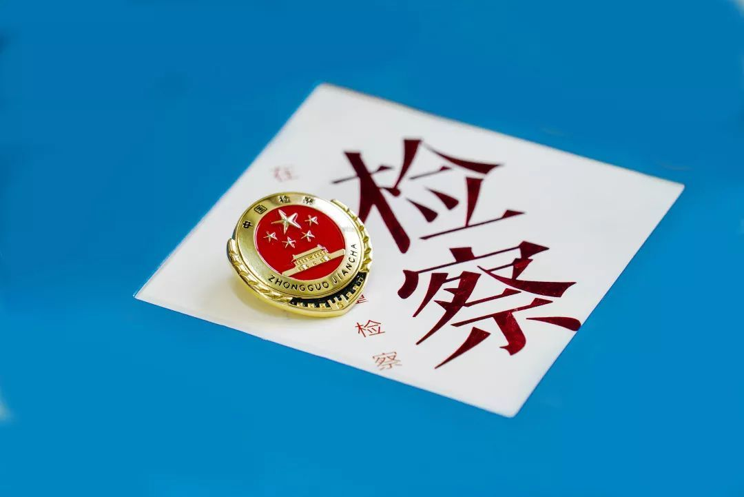 "<b>破解监督制约""灯下黑"",北京检察 ""出招""!</b>"