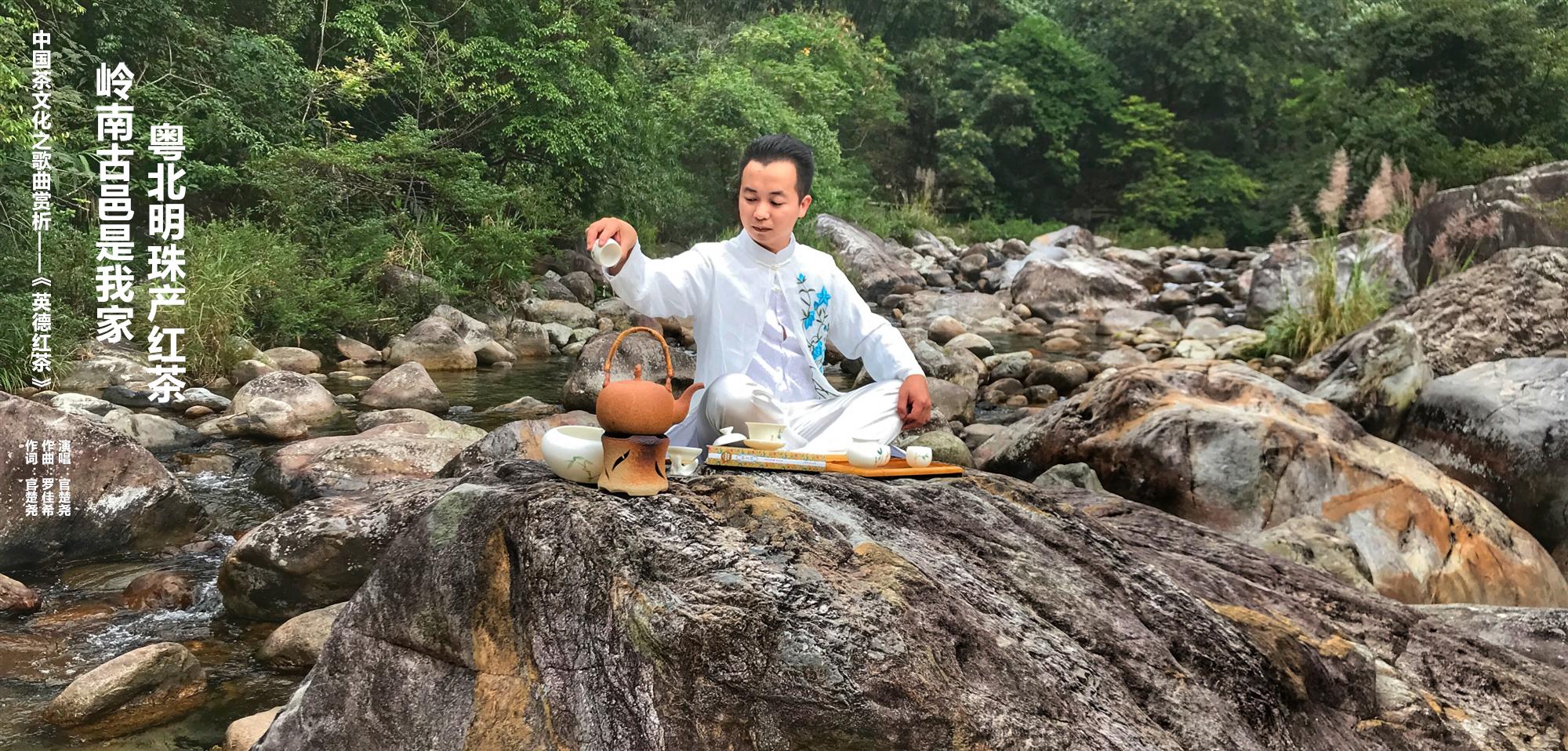 中国茶文化之歌曲赏析——《英德红茶》