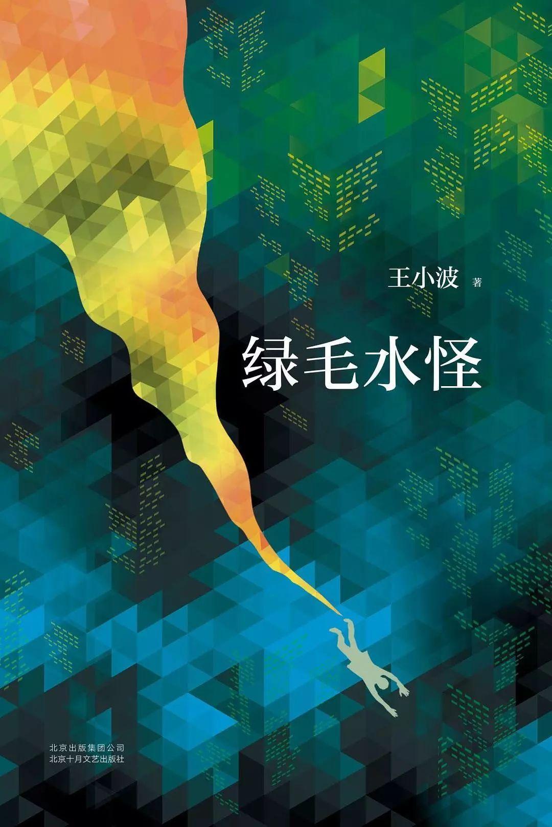 王小波:《绿毛水怪》_闲闲书话_论坛_天涯社区