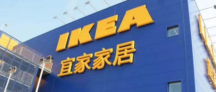 宜家要在中国做家具租赁了,不仅如此还要在全球多个市场推广