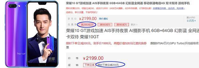 荣耀20真的快来了:荣耀10再度降价,成为第三款麒麟970千元机!