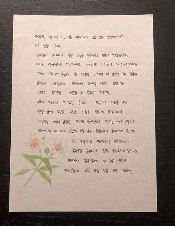 39岁韩流鼻祖李贞贤嫁给小三岁的整容医生,公开唯美婚纱照