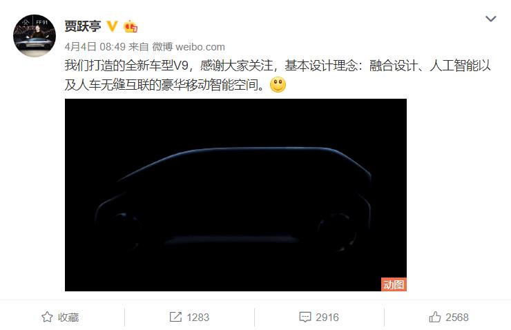 """贾跃亭不救乐视,专注""""PPT造车""""?网友:这次是GIF"""