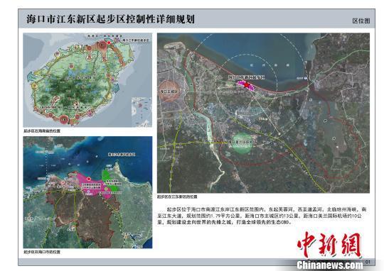海口公示江东新区起步区控制性详细规划及城市设计
