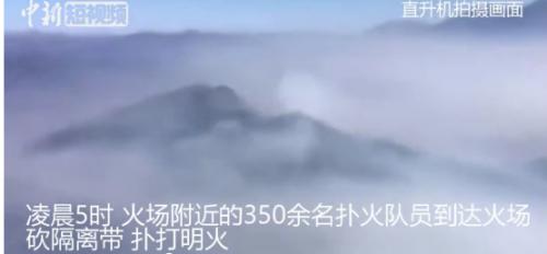 四川凉山三县发生森林火