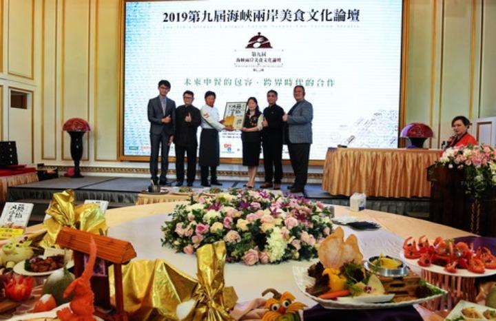 第九届两岸美食文化论坛发布年度餐饮金奖