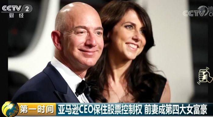 【围观】全球最贵离婚案敲定!代价是2400亿元...网友:多亏前妻慷慨!