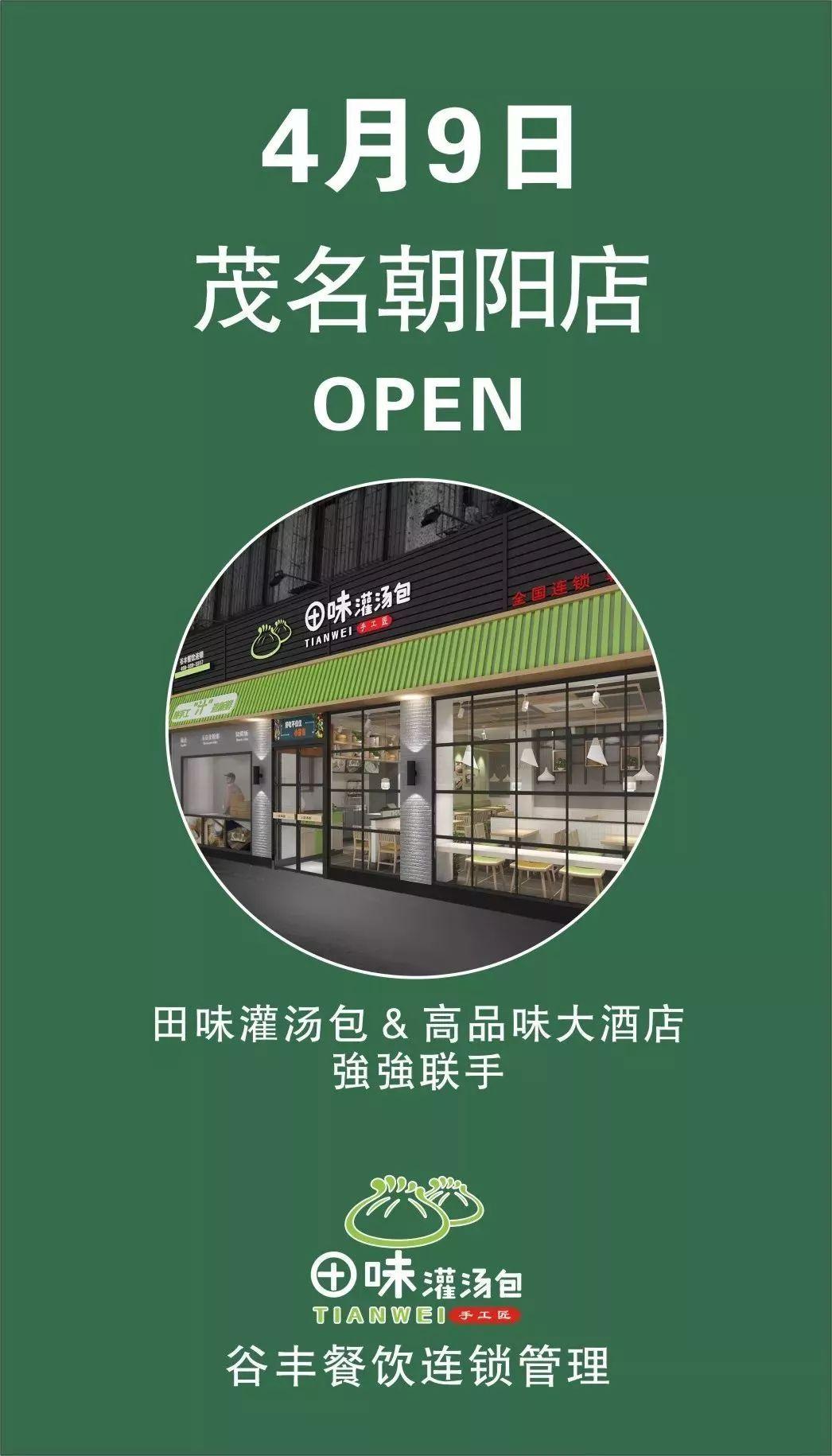 开业5折丨4月9日朝阳店幸福相遇