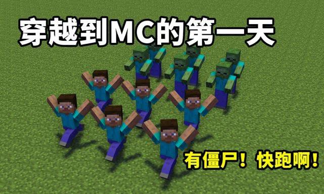 """我的世界:人类进入游戏,会是什么情景?MC变成""""我的吃界"""""""