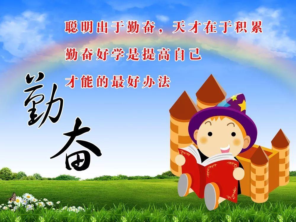 腾辉传媒早安心语 激荡青春,踊跃前行