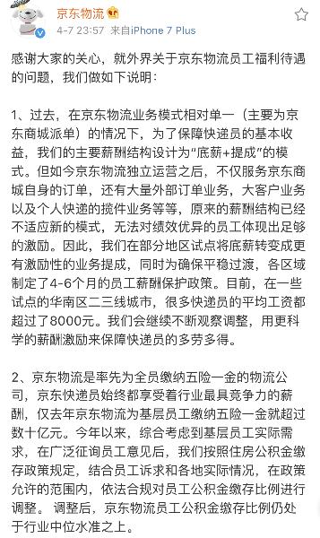 回应快递员待遇 京东物流将试点更有激励性业务提成(附全文)