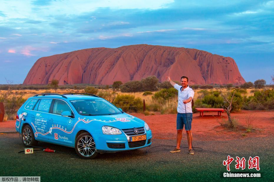 历时3年跨越33国 荷兰男子完成电动车环球之旅