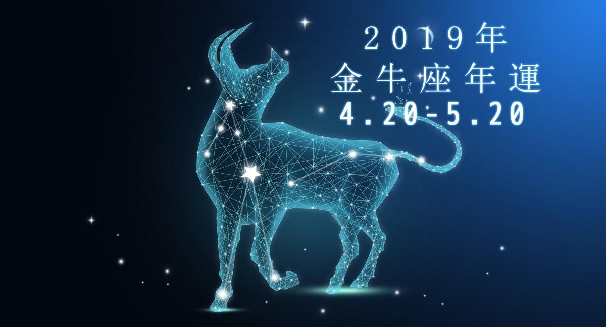 2019年金牛座年运