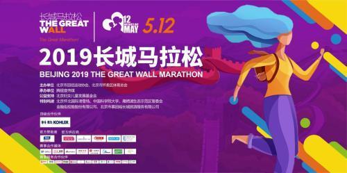 2019长城马拉松5月开跑 4月9日开启报名通道