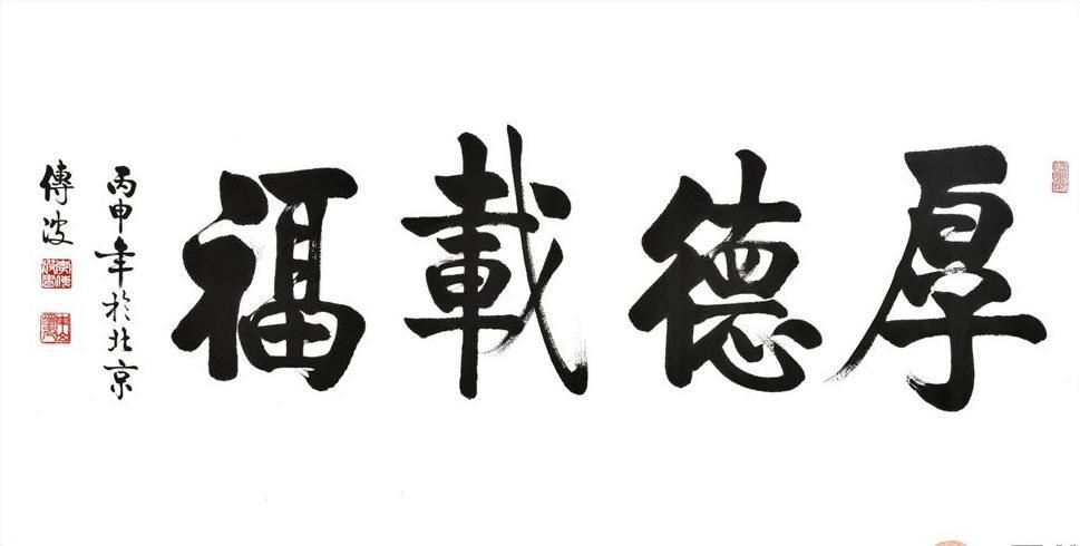 有灵魂的艺术 四字书法作品欣赏图片