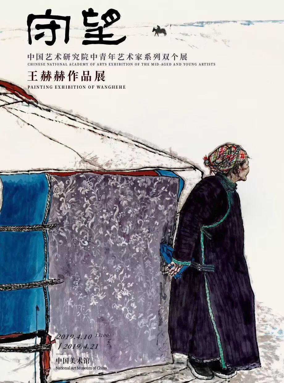 展览预告:守望——王赫赫作品展(中国艺术研究院中青年艺术家系列双个展)