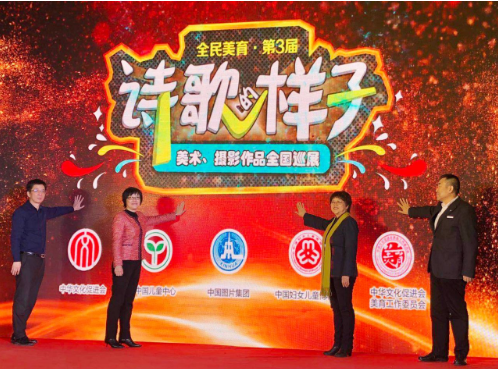 中国图片集团主办,森田等企业支持第三届诗歌的样子作品征集启动