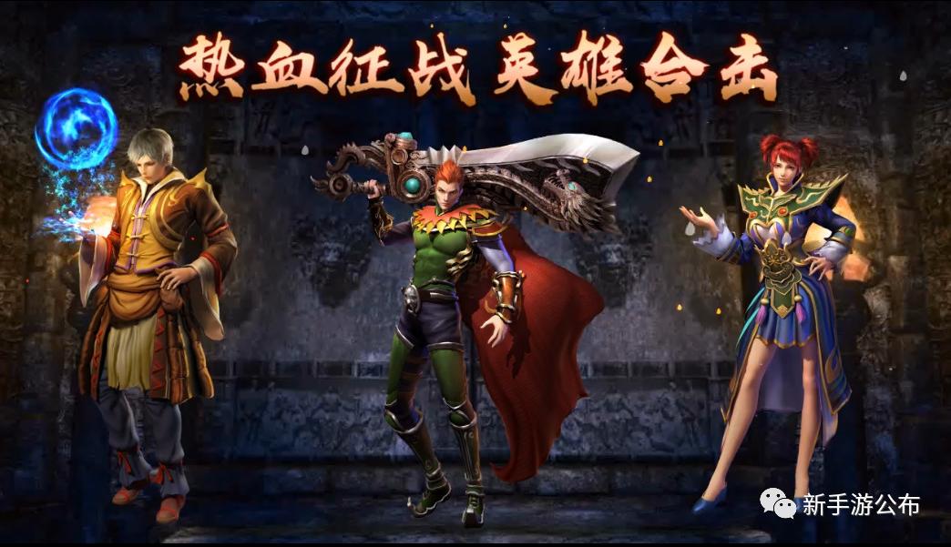 新开1.76精品传奇盛大传奇3游戏授权英雄合击传奇手游4月8号全新荣耀战场来袭!