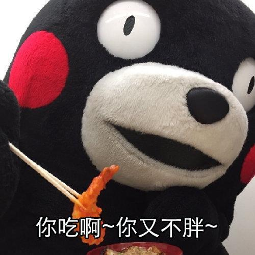 熊本熊表情:你吃啊,你又不胖_侵权表情包动态微信酒图片