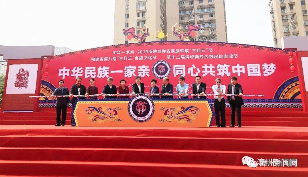 """省第八届""""三月三""""畲族文化节在漳开幕"""