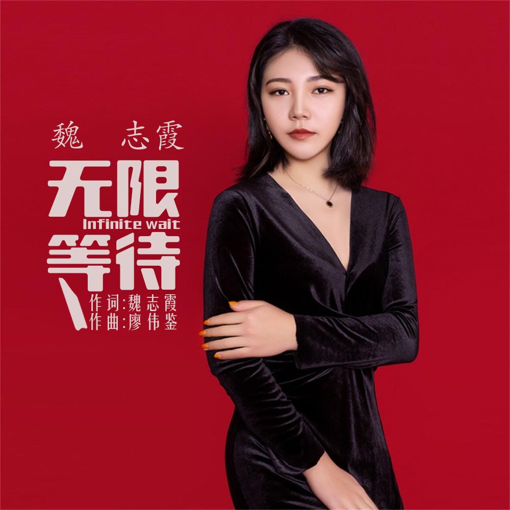 新生代女歌手魏志霞首支单曲巜无限等待》震憾发行