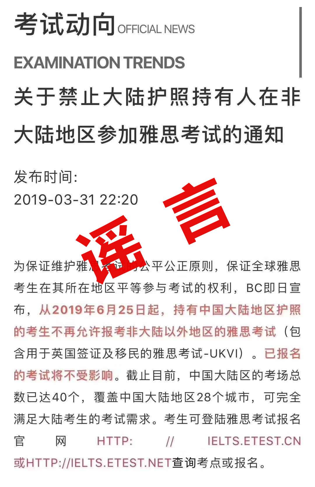 """揭秘关于""""中国雅思考生""""谣言背后的阴谋论!"""
