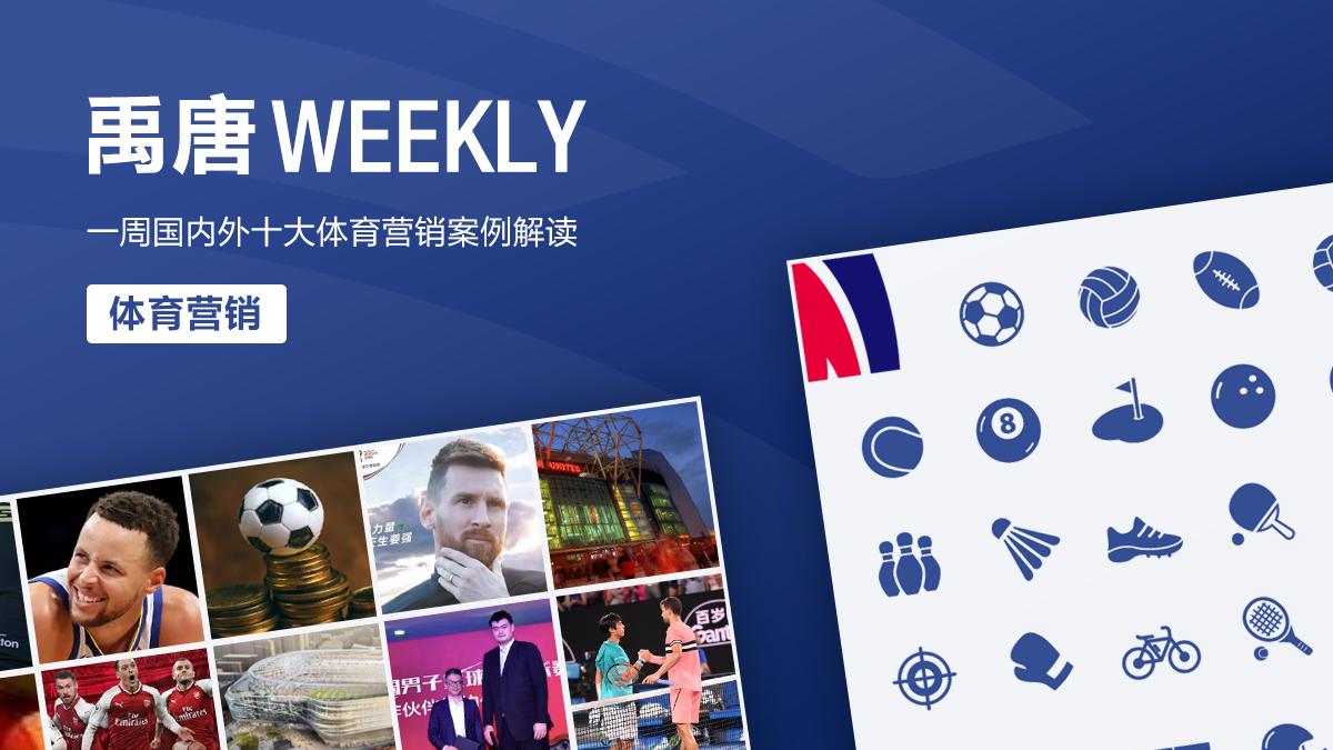 """一周体育营销案例:彪马继续扩充赞助队伍;费德勒将从耐克收回""""RF""""标志"""