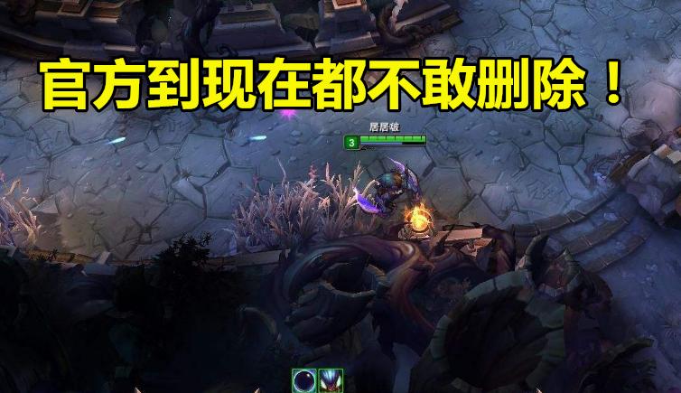 LOL:为什么扭曲丛林地图不删除?官方:为了保护玩家_模式