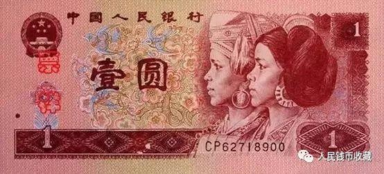 96版人民币只有这一张,为何如此与众不同?