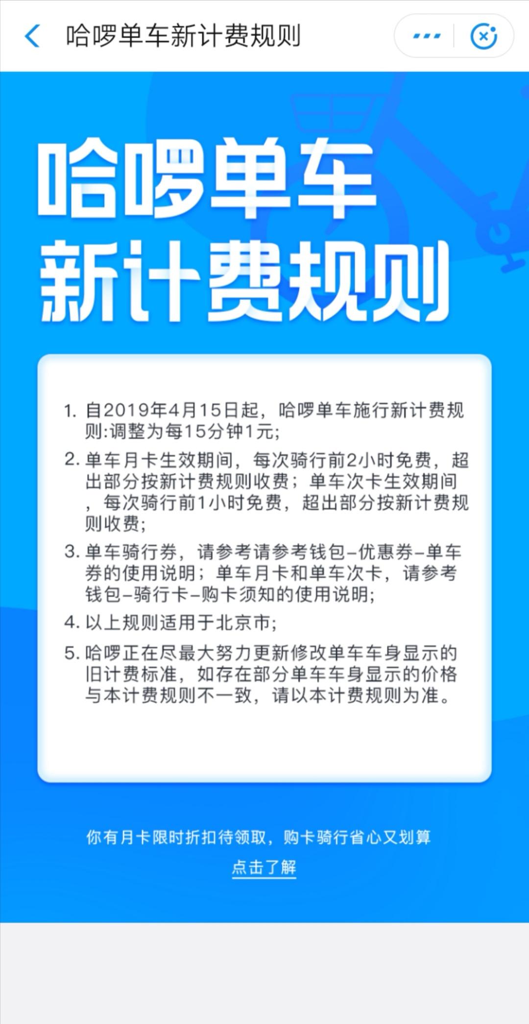 """哈啰加入涨价阵营 每小时4元或成""""最贵""""共享单车"""