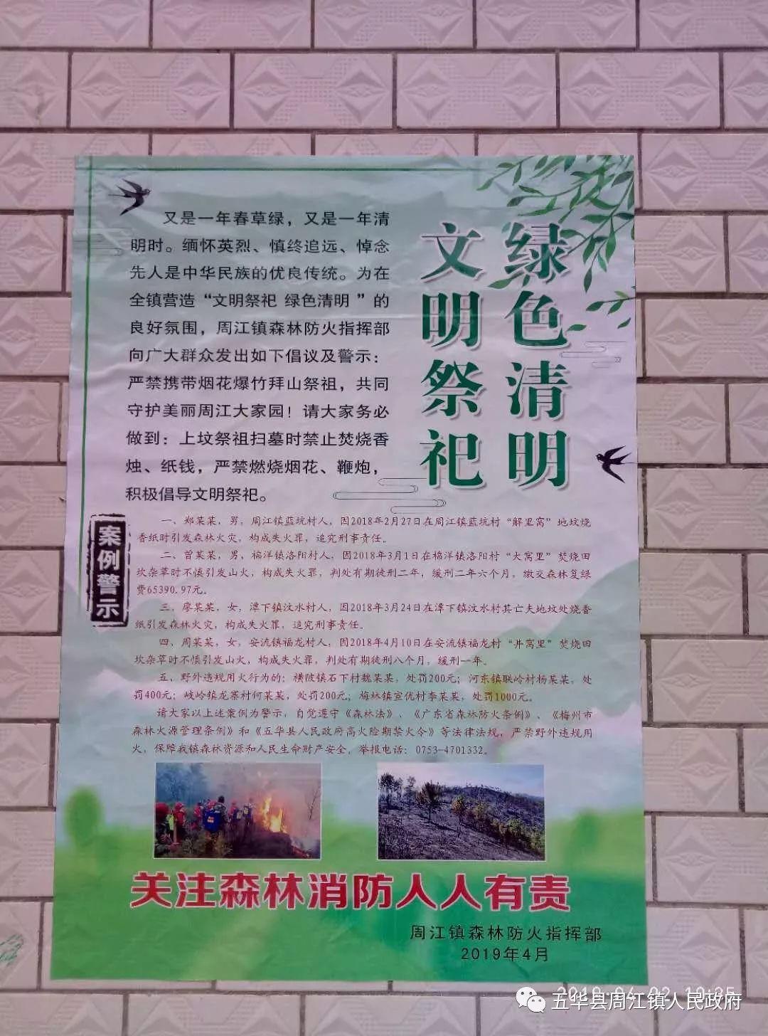 民乐县顺化乡签订森林防火目标管理责任书