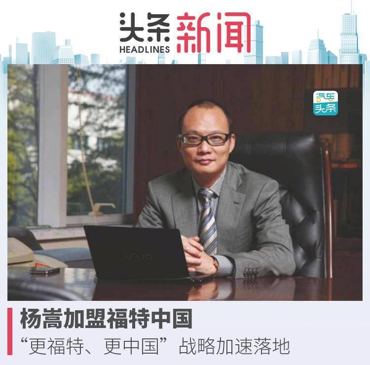 """杨嵩加盟福特中国,""""更福特、更中国""""战略全面提速"""
