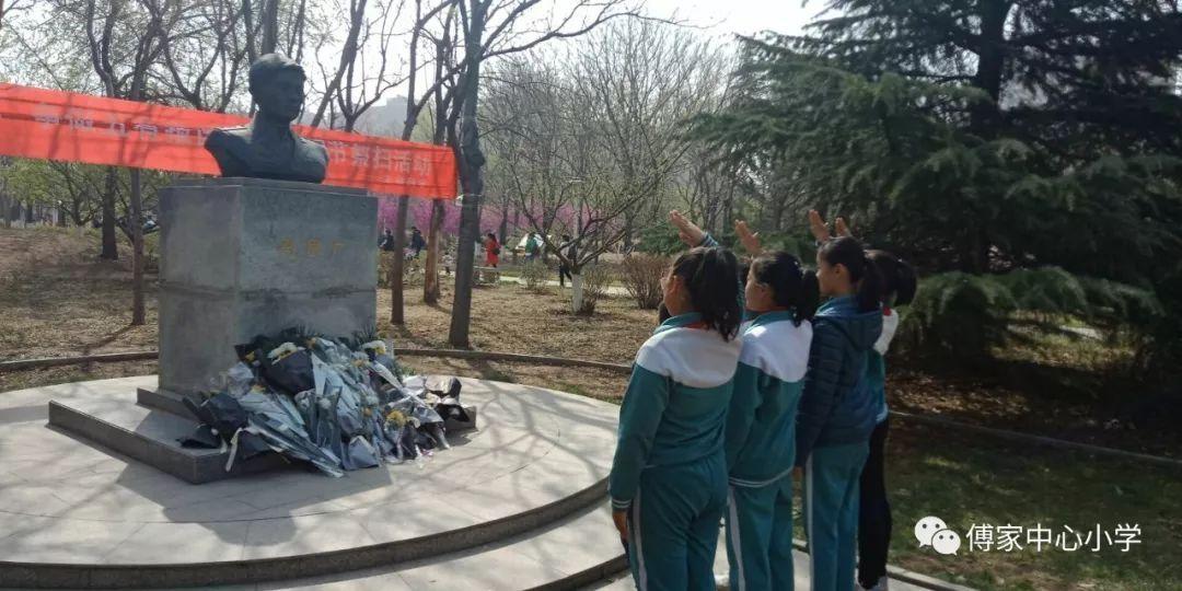 传承红色基因 清明祭英烈 傅家镇中心小学开展 我们的节日 清明节 主题系列活动