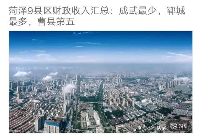 巨野县gdp_金普新区第一美女找工作,简历震惊全国