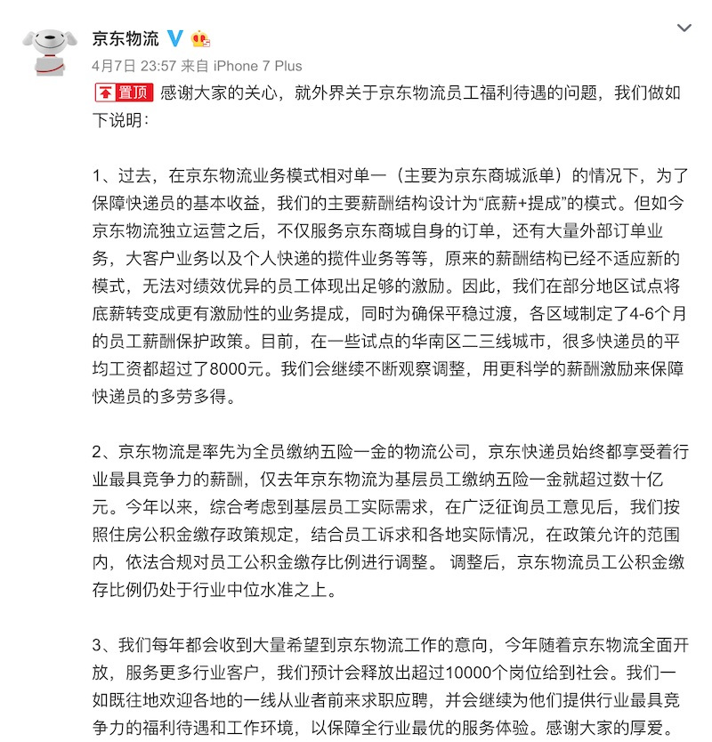 京东回应取消快递员底薪:试点将底薪转变成更有激励性的业务提成
