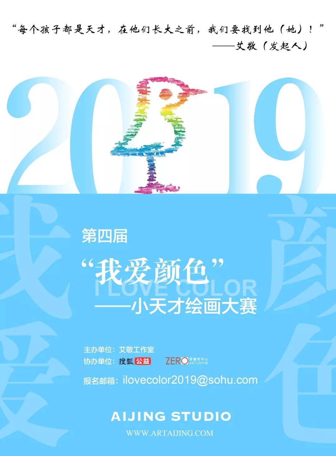 """2019年第四届""""我爱颜色——小天才绘画大赛""""评委介绍"""
