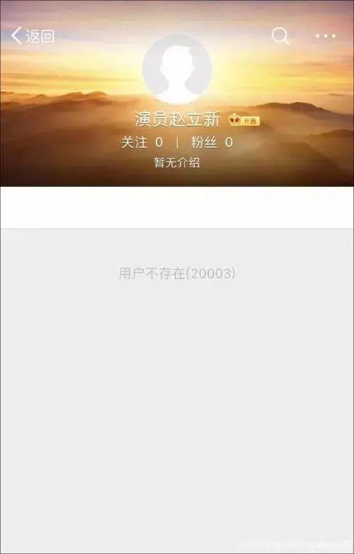 赵立新不当言论后注销微博 工作室账号深夜清空内容