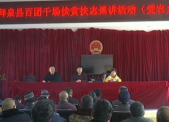 黑龙江拜泉县残联组织开展百团千场扶贫扶志宣讲系列活动