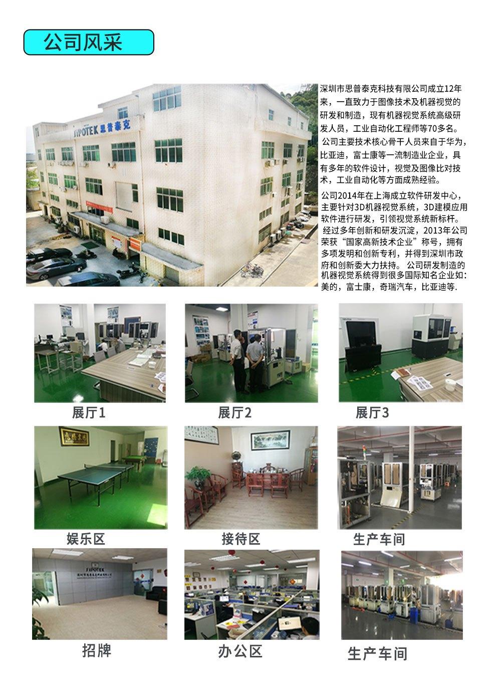 CCD检测设备、自动检测设备