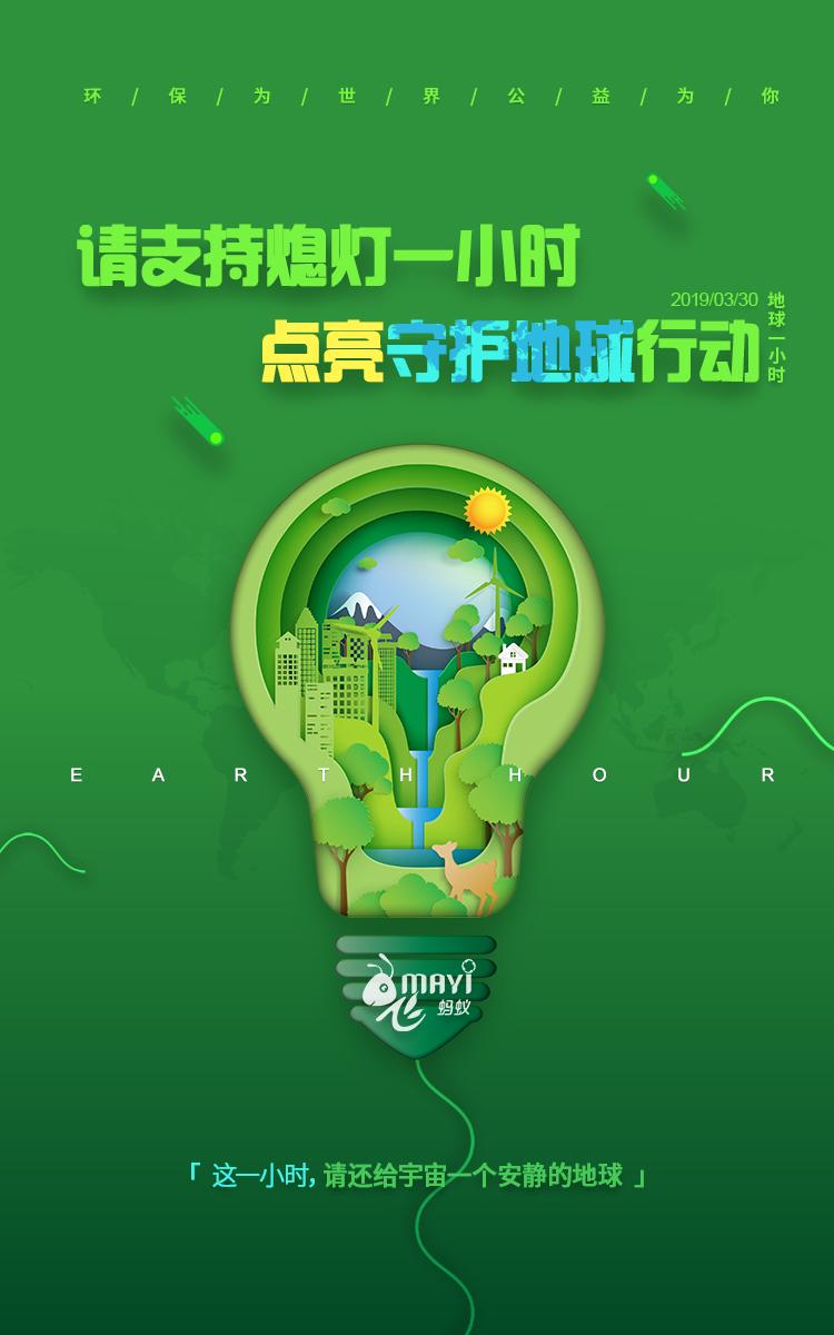 飞蚂蚁倡议环保守护地球行动,助力熄灯一小时