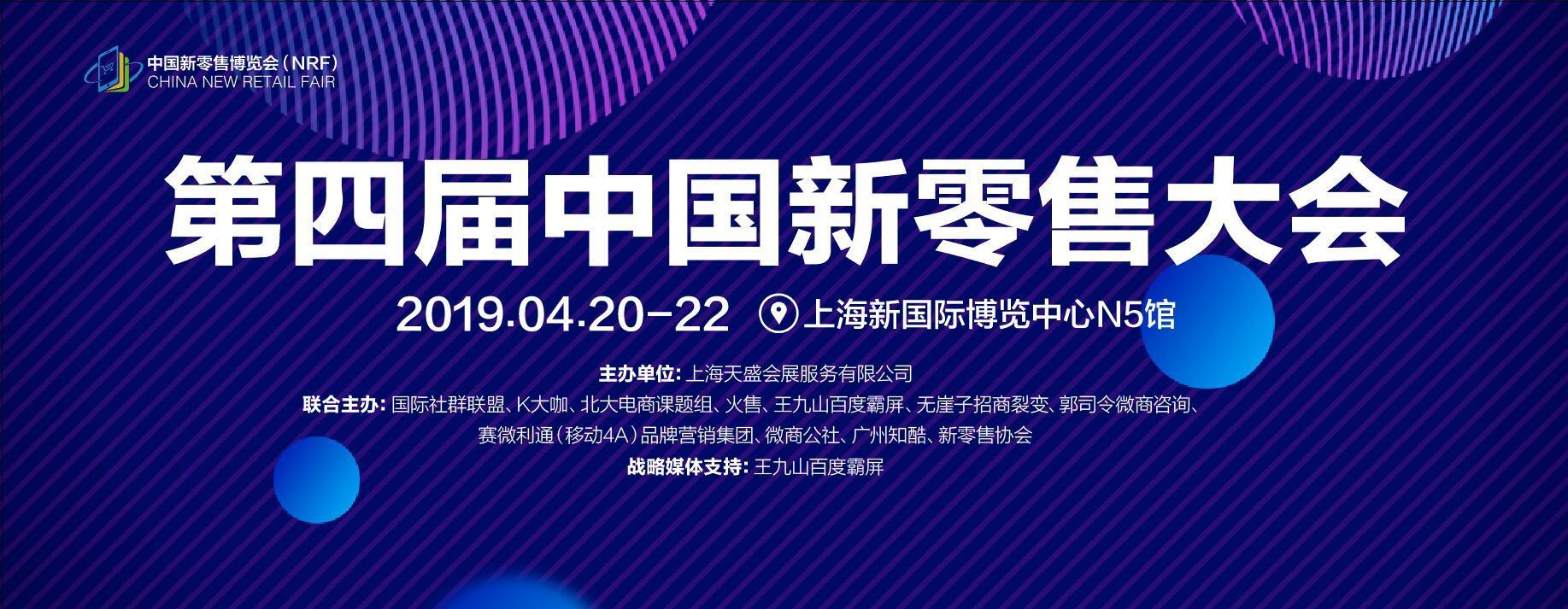 上海新零售皇冠现金官网hg79|官网及社交电商博览会将于 4月20号在沪隆重召开