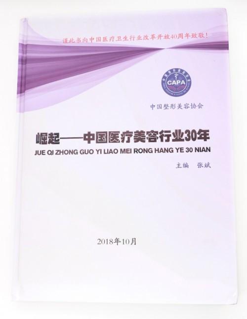 丽诗丽格师丽丽院长入选《崛起-中国医疗美容行业30年》画册