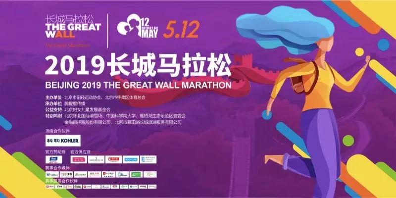 2019北京第一场全马赛事长城马拉松4月9日开启报名!