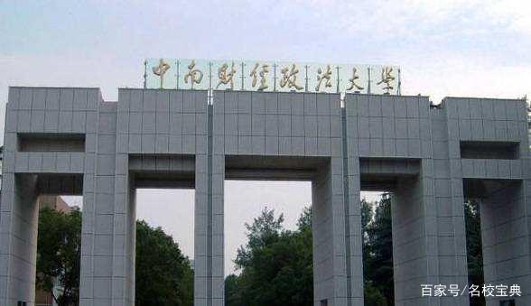 2019财经类大学排行_2019中国最好的38所研究型大学排名,985工程高校占绝