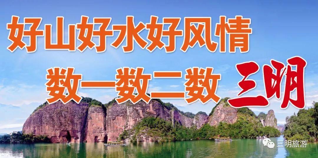 清明小长假,三明红色旅游、乡村旅游热度攀升!