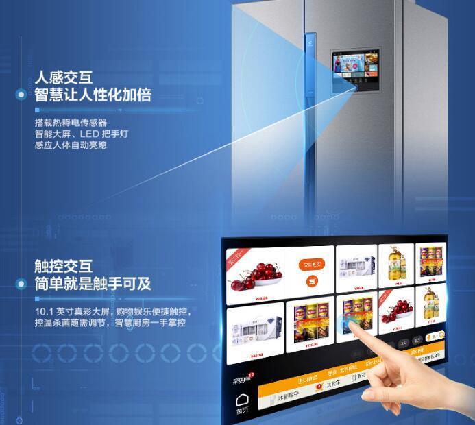 进入全新家电互联时代 三款10.1英寸对开门冰箱推荐
