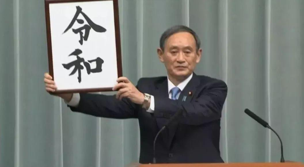 日本新年号发布后设计师又火了!2个字就足以证明实力。